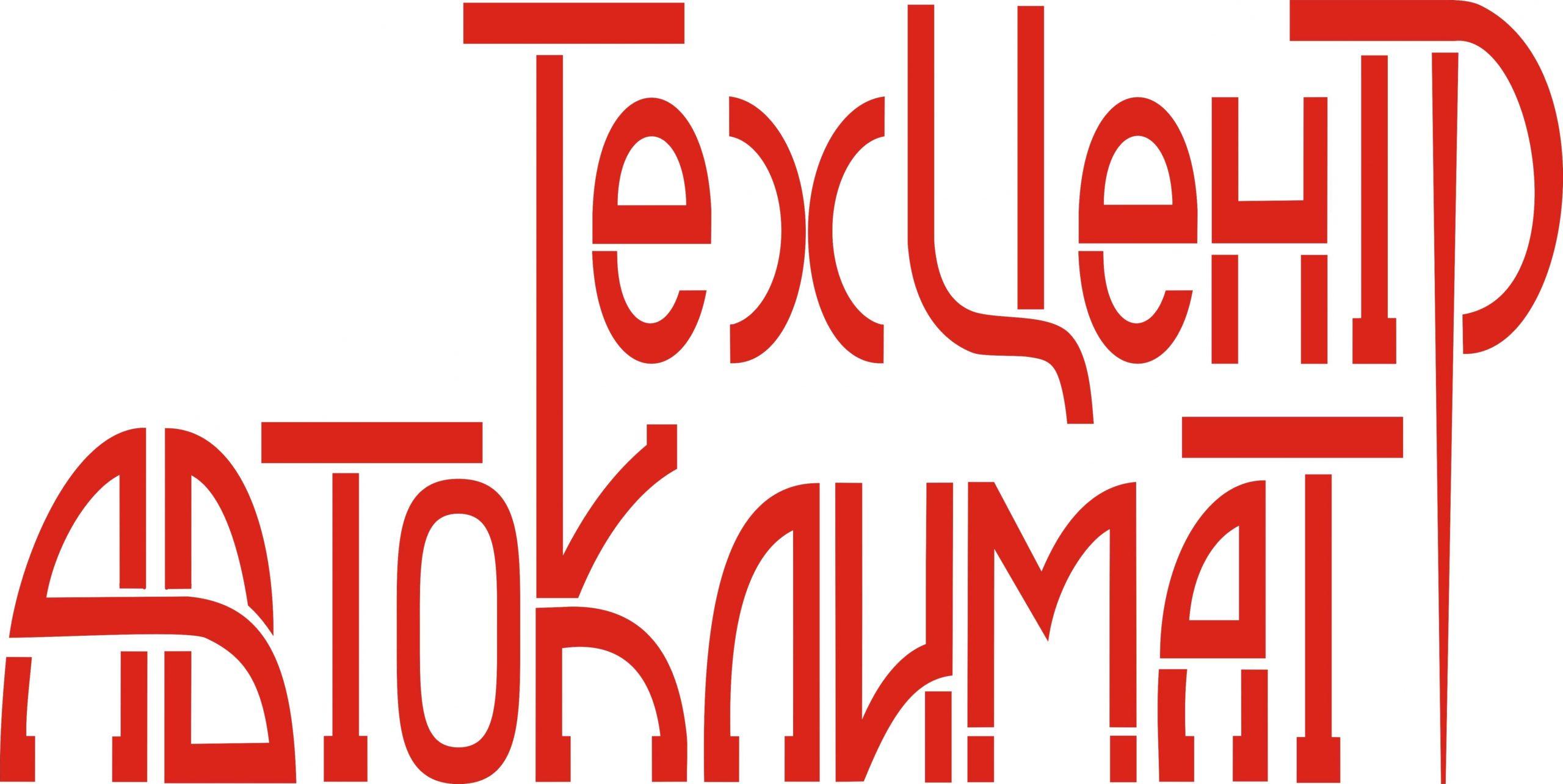 "ООО ""ТехЦентр ""АвтоКлимат"""