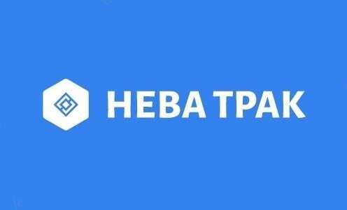 """ООО """"Нева Трак"""""""