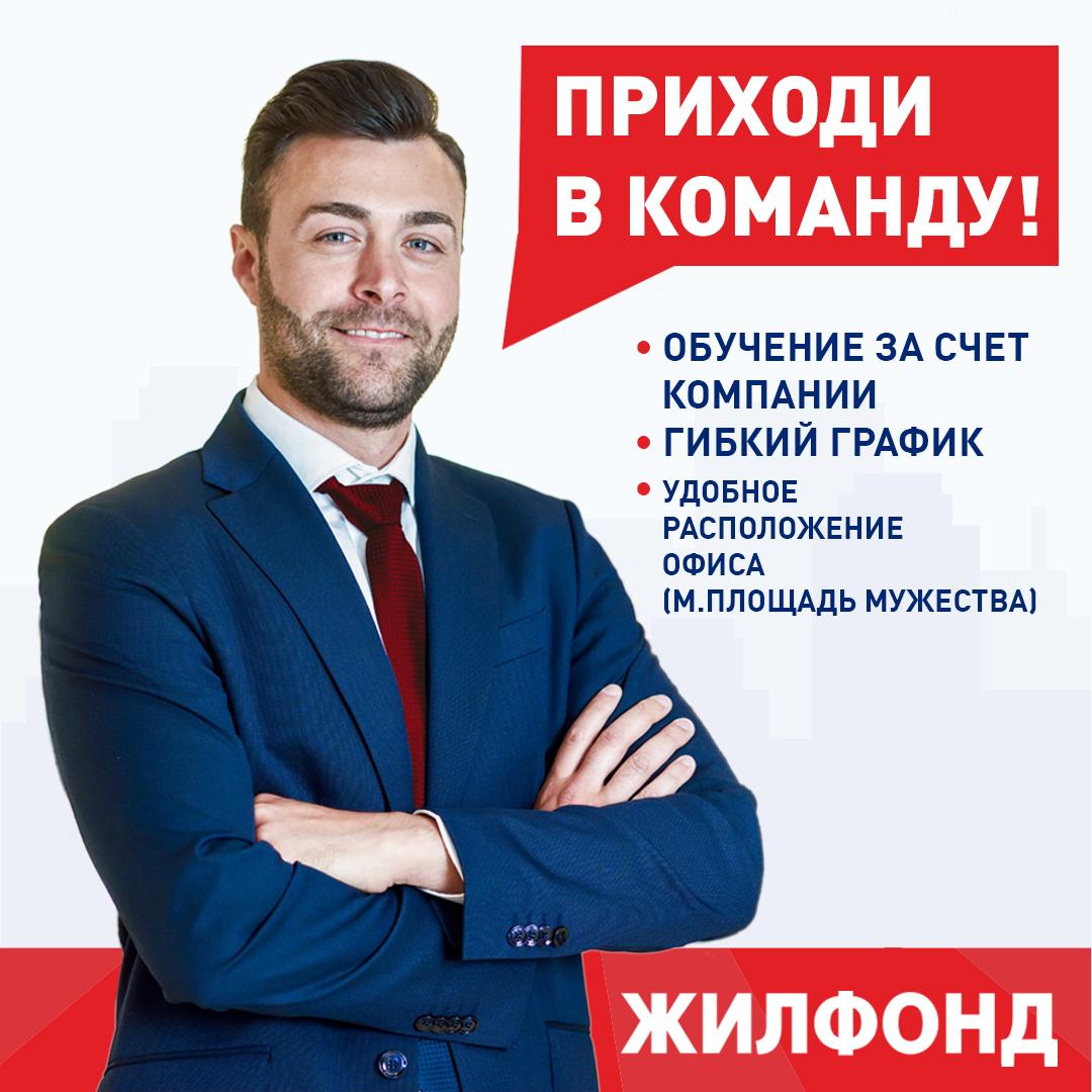 """Агентство недвижимости """"ЖИЛФОНД"""""""
