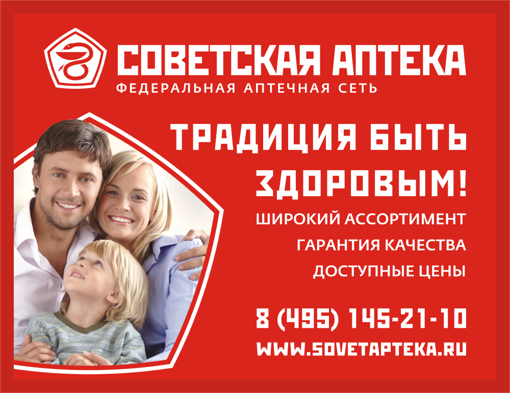 "ООО ""СОВЕТСКАЯ АПТЕКА-ТРЕХГОРКА"""
