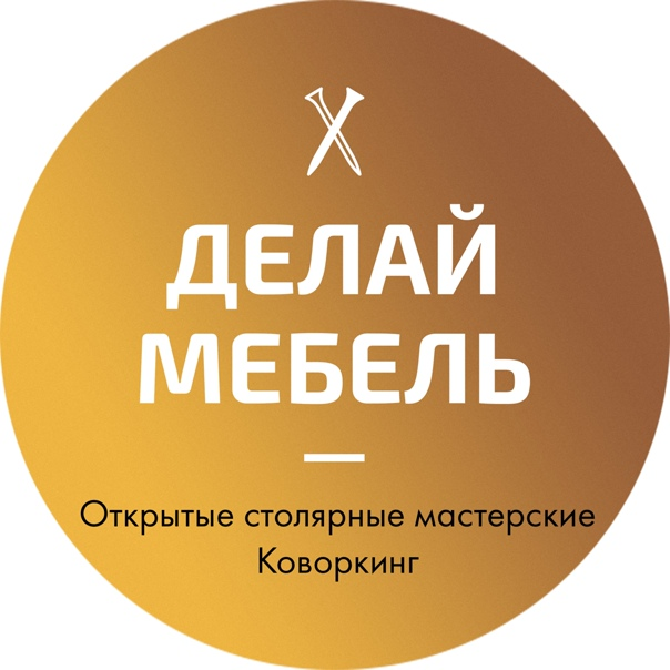"""ООО """"Делай мебель"""""""