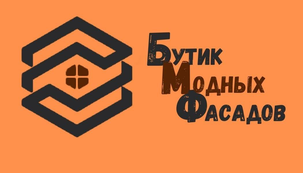"ООО ""Бутик Модных Фасадов"""