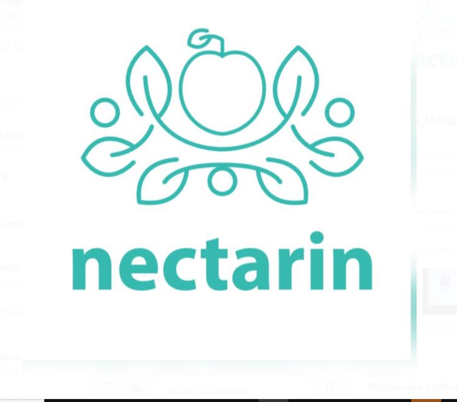 """""""Nectarin"""""""
