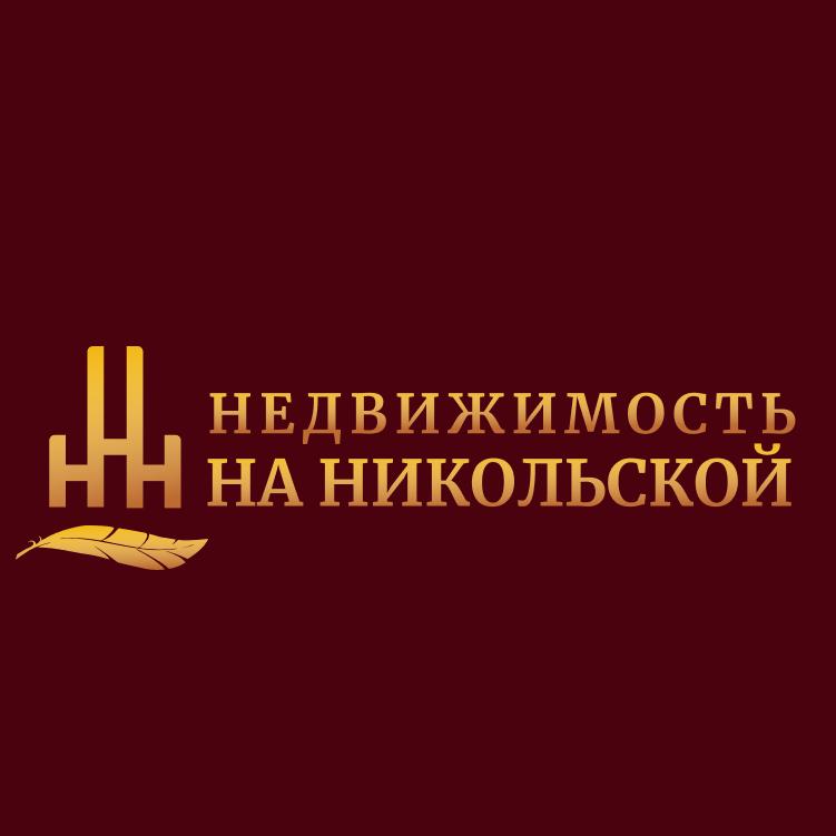 """""""Недвижимость на Никольской"""""""