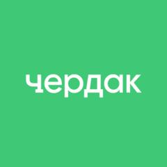 """ООО """"ЧЕРДАК"""""""