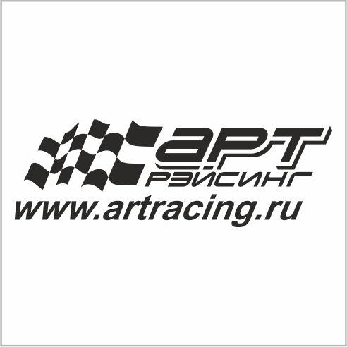ИП Барабанов В.В. (Арт рэйсинг)