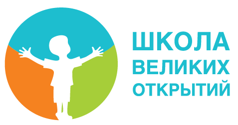 """НЧОУ """"Школа Великих Открытий"""""""