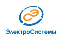 """ООО """"ЭлектроСистемы"""