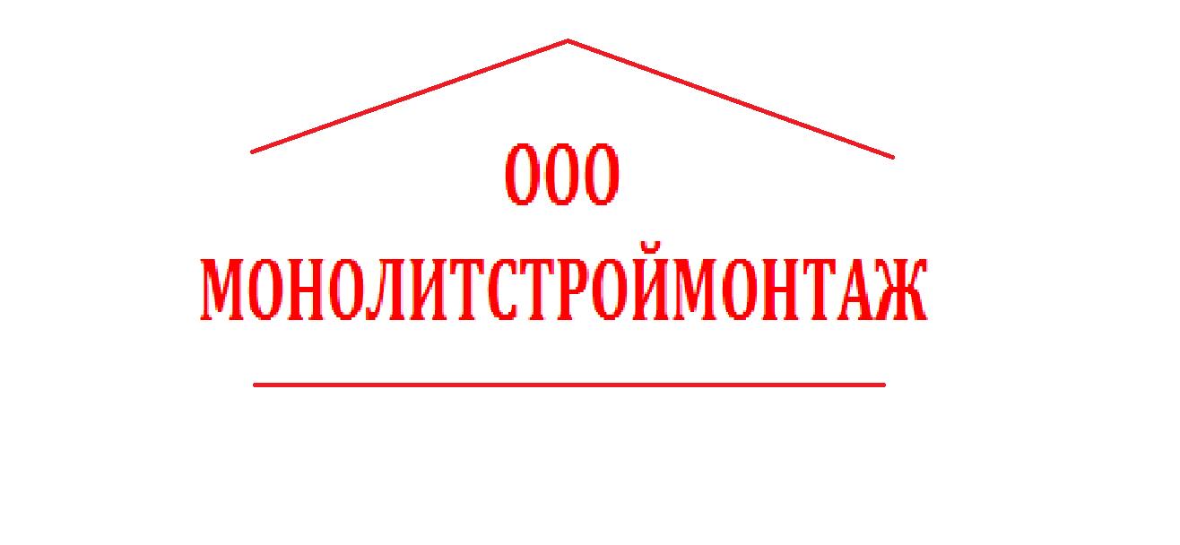 """Монолитстроймонтаж"""