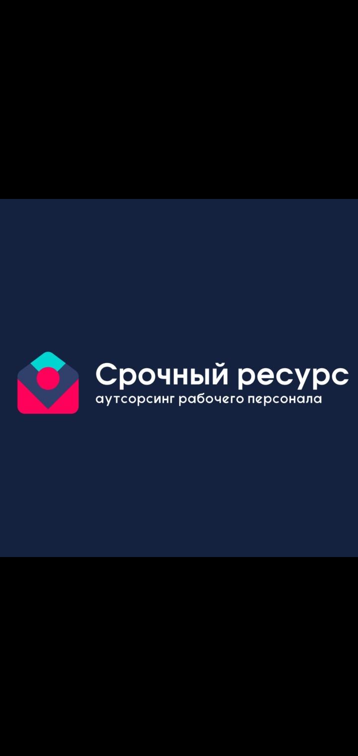 """""""Срочный ресурс"""""""