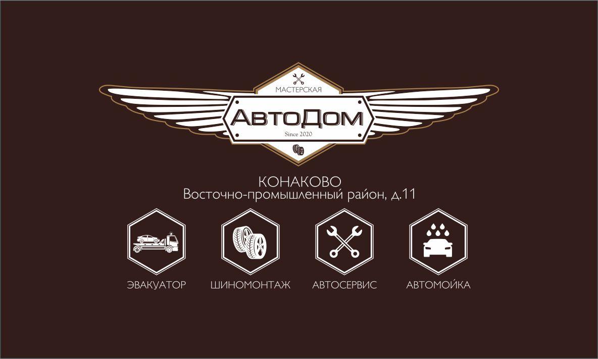 """""""АвтоДом"""""""