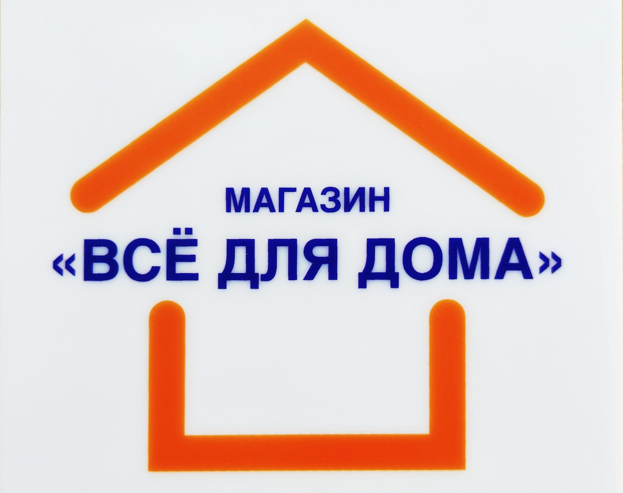 """""""Всё Для Дома"""""""