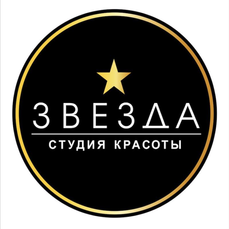 """Студия красоты """"Звезда"""""""