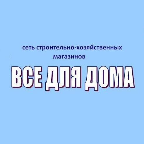 """ООО """"Все для Дома"""""""