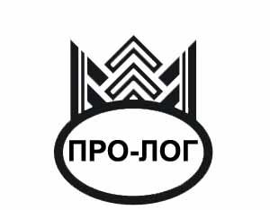 """ООО """"ПРО-ЛОГ"""""""