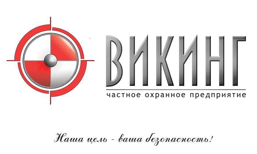 """ООО ЧОО """"Викинг"""""""