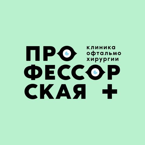 """Клиника """"Профессорская Плюс"""""""