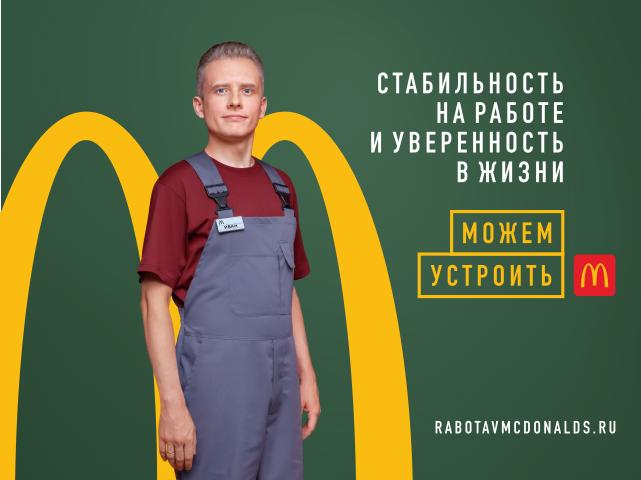 """""""Макдоналдс"""""""
